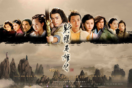 The_Legend_of_the_Condor_Heroes_2008