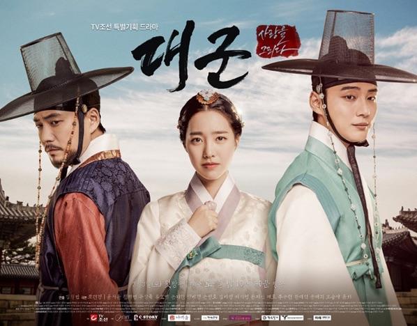 korean drama review grand prince the king chasing carefree