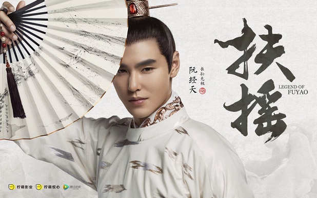 Chinese Drama Review: Legend of Fuyao 扶摇 – Chasing Carefree