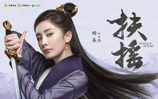 Yang Mi Legend of Fuyao
