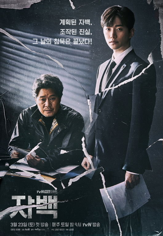 Korean Drama Premiere Review: Confession – Chasing Carefree