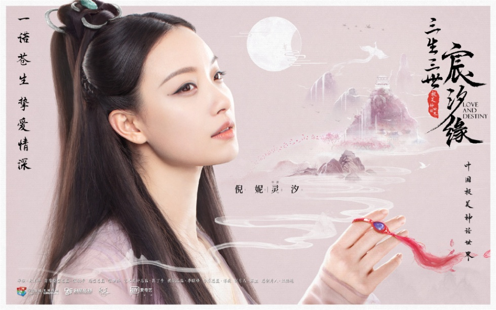 Chinese Drama Review of Love and Destiny 宸汐缘: Pales in
